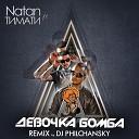 Natan feat. Тимати - Девочка бомба (Remix by DJ Philchansky)