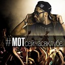 Мот - Мот сейчас в клубе (Cvpellv remix)