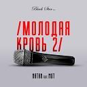 Natan feat. Мот - Молодая Кровь 2