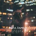 STARПерцы в гостях 5sta Family - Новое Радио