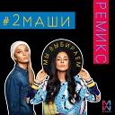 #2Маши - Мы выбираем ( Remix by Dedov )