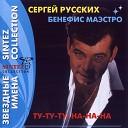 Сергей Русских Север - Прости за все