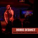 Homie - Эгоист (Kolya Funk & Temmy remix)