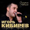 Игорь Кибирев - О том, как я тебя люблю