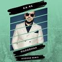 Ka-Re - Половина (ICEGOOD Remix)