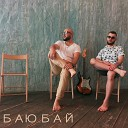 Ka-Re feat. Wayss, Timsan - Баю бай (feat. Wayss & Timsan)