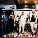 По твоим следам (feat. Саро Варданян)