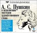 А. С. Пушкин - «О, муза пламенной сатиры…» (Читает В. Н. Яхонтов)