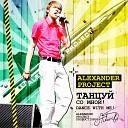 аликсандар - танцуй со мной