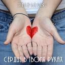 Сердце в твоих руках
