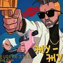 Ленинград feat ГлюкoZa feat ST - Жу жу Eugene Star Radio Edit