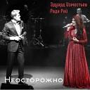 Эдуард Изместьев Рада Рай - Неосторожно