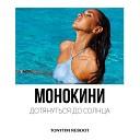 Монокини - Дотянуться до солнца TonyTim Reboot