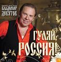 Созвездие хитов Застольные песни
