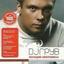 Союз - DJ Грув 17 мгновений весны