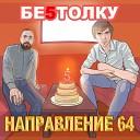 Направление 64 - Грош цена feat Егор Спин