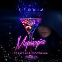 LeoNia - Маракуйя Mister Haneul Remix