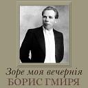 Борис Гмиря - Думи мо