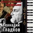 Геннадий Гладков - Настанет День И Час Собака На Сене