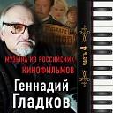 Геннадий Гладков - Погоня Человек С Бульвара Капуцинов