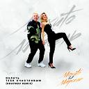 Делать тебя счастливым (Kraynov Remix)