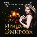 Эмирова Ирина - Давай все начнем сначала