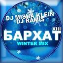 dj Misha Klein & dj Ramis - Бархат XIII Winter Mix