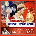 Из К ф Иван Васильевич - Звенит январская вьюга