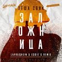 Леша Свик - Заложница \(Lavrushkin \& Eddie G Radio Mix\)