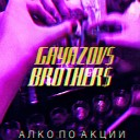 GAYAZOV BROTHER - АЛКО ПО АКЦИИ