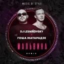 Мальвина (DJ Lesnikovsky Remix)