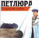 Петлюра Юрий Барабаш - Неужели так бывает