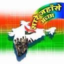 Ravindra Sathe Anuradha Marathe - Aao Bacho Tumhe Dikhaye