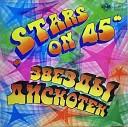 Звезды дискотек