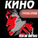 Кино - Группа крови Vitalik Solt Radio Remix