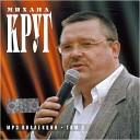 Михаил Круг - Девочка пай 2