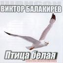 Птица белая