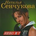 Сенчукова Наталья - Небо No 7