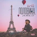 Ka-Re x Eugene Star & Arefiev & Olmega & Freshside & Yura Smile - Половина (SAlANDIR EDIT)