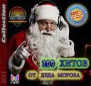 100 Хитов от Дед Мороза 2012