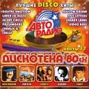 Дискотека 80-х  - Лучшие DISCO хиты.Часть 17