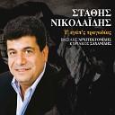 Stathis Nikolaidis - O Ilen M Na Eisai