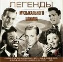 Музыка 30-50-х годов - Moonlight Serenade