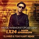 Lx24 Мари Краймбрери - Мы останемся в городе Dj MriD Tony Kart Remix