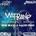 MATRANG - От Луны до Марса (Denis Bravo & Mack Di Remix)