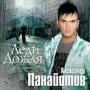 116 A Panaiotov - Ya Tebe Ne Veryu