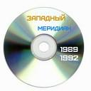Русская Дискотека ХХ Века - Диск 063
