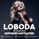 Loboda - Ночной мотылек (7Sky Project Remix)