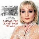 Буланова Татьяна - В доме, где живет моя печаль