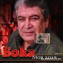 Бока - на.Азерб. (Live)